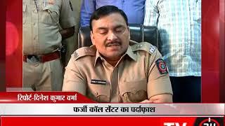 ठाणे - फर्जी कॉल सेंटर का पर्दाफ़ाश - tv24