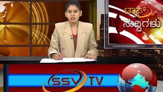 Top News 16-08-2017 SSV TV