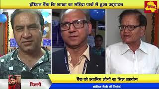 Rani Bagh news|| इंडियन बैंक की शाखा अब महेंद्रा पार्क भी || चीफ गेस्ट चमन लाल || Delhi darpan tv