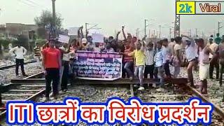 रेलवे ग्रुप D एग्जाम से ITI की अनिवार्यता खत्म करने को लेकर ITI छात्रों ने रोकी रेल
