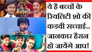 Harsh Reality Of Children Reality Shows in India