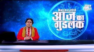 शुक्रवार का गुडलक- राधा-कृष्ण के मंदिर मेें चढ़ाएं यह चीज, दुर्भाग्य होगा दूर (2 March)