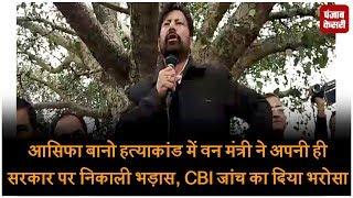 आसिफा बानो हत्याकांड में वन मंत्री ने अपनी ही सरकार पर निकाली भड़ास, CBI जांच का दिया भरोसा