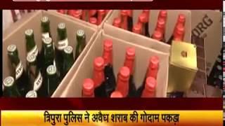 त्रिपुरा पुलिस ने अवैध शराब की गोदाम पकड़ी