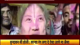 होली - वृंदावन में उमड़ा विदेशी कृष्ण भक्तो का सैलाब