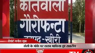 लखीमपुर - खीरी होली के मोके पर शराब माफिया हुए सकरीय - tv24