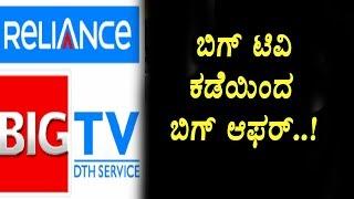 Reliance Big TV New Bumper Offer | Reliance New Offer | Top Kannada TV
