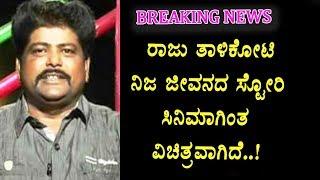 ರಾಜು ತಾಳಿಕೋಟೆ ರವರ ಜೀವನದ ಕಥೆ ಯಾವ ಸಿನಿಮಾ ಸ್ಟೋರಿಗೇನು ಕಮ್ಮಿಯಿಲ್ಲ | Raju Thalikote Kannada Comedy Actor