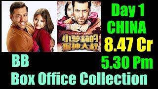 Bajrangi Bhaijaan Collection Day 1 China Till 5 30 Pm