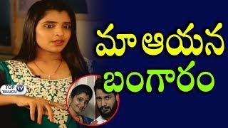 Anchor Shyamala Interesting Words about her husband Narasimha | Shyamala Anchor Love Story