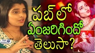 Anchor Shyamala First Time Reacts On Pub Controversy | Shyamala Anchor Rumors | Top Telugu TV