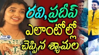 Anchor Shyamala about Ravi and Pradeep | Anasuya anchor | Rashmi anchor | Hari Teja | Top Telugu TV