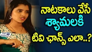 Anchor Shyamala about her First Chance in TV Industry | Tollywood News Latest | Top Telugu TV