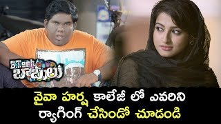 B Tech Babulu Movie Scenes - Viva Harsha Ragging J    (video id -  3c1a9c9c7b37)
