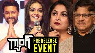 Gang Movie Pre Release Event - Suriya, Keerthy Suresh, Anirudh || Bhavani HD Movies