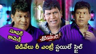 Vadivelu Intro - Lawrence Vadivelu Funny Comedy Scene - 2018 Telugu Movie Scenes