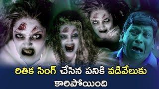 Shakthi Soul Enters Into Ritika's Body - Vadivelu Feared Of Ritika Singh - 2018 Telugu Movie Scenes