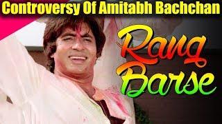 Controversy Of Amitabh Bachchan Rang Barse Song ! || Silsila | Amitabh Bachchan