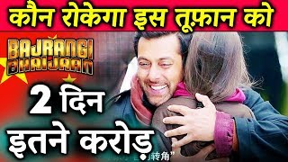 Bajrangi Bhaijaan In CHINA SECOND DAY Collection - MASSIVE - Box Office