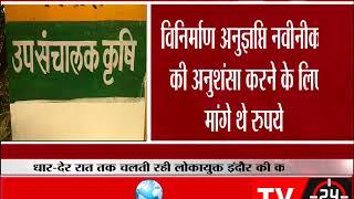 BREAKING - धार-देर रात तक चलती रही लोकायुक्त इंदौर की कार्यवाही - TV24