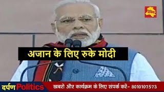 PM Narendra Modi pauses his speech mid way at BJP Headquarters for Azaan | अजान के लिए रुके PM MODI