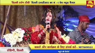 Rohini news || Radhe Maa Birthday celebration | राधे माँ ने दिया संदेश || Narender Chanchal || delhi