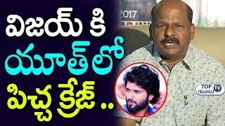 Malkapuram Shivakumar about Vijay Deverakonda Craze | Ye Mantram Vesave Press Meet | Top Telugu TV