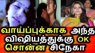 கல்யாணம் ஆனதுக்கு அப்பறமும் கவர்ச்சிக்கு ok சொன்ன சிநேகா Tamil News Tamil Live News Snega tamil News
