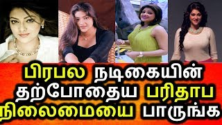 எப்பிடி இருந்த நடிகை இப்படி ஆயிட்டாங்களே|Abirami|Tamil Actress Video|Abirami Latest Photos
