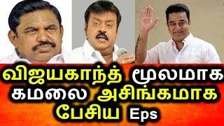 விஜயகாந்த் மூலமாக கமலை அசிங்கபடுத்திய எடப்பாடி Eps Insulted Kamal Hasan Compared By Vijayakanth