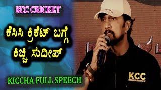 Sudeep Extraordinary Speech in KCC Cricket Launched   Kiccha Sudeep    KCC Cricket Season 1