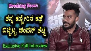 Chandan Shetty shared real incident | Seizer Kannada Movie | Top Kannada TV