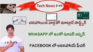 Tech News in Telugu # 93- Whatsapp New Feature,Facebook,macbook pro