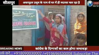घर के बच्चों को बनाया छात्र मदरसा के नाम पे बड़ा फर्जी-वाड़ा, देखें पूरा विडियो
