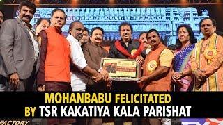 Mohan Babu Felicitated By TSR Kakatiya Lalitha Kala Parishad || Bhavani HD Movies