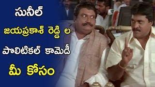 Sunil Comedy Scenes - Sunil and Jayaprakash Comedy In Parliament - Latest Telugu Comedy Scenes
