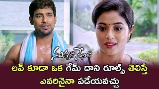Poorna Comes To Varun's House - Poorna Tells About Her Following - Nuvvala Nenila Movie Scenes