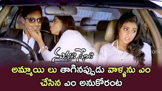 Varun Thinks About Poorna - Poorna Drunk and Kissed Varun - Nuvvala Nenila Movie Scenes