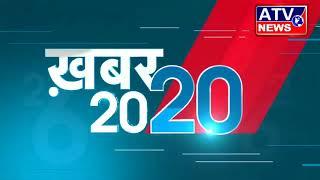 Today News Buletin #ATV NEWS CHANNEL (24x7 हिंदी न्यूज़ चैनल)