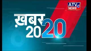 खबर 20-20 #ATV NEWS CHANNEL (24x7 हिंदी न्यूज़ चैनल)