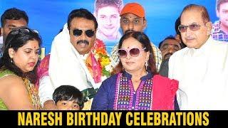 Actor Naresh Birthday Celebrations with Super Star Krishna and Vijaya Nirmala || Bhavani HD Movies