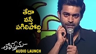 Varun Tej Speech About Tholi Prema Movie Audio Launch || Varun Tej, Raashi Khanna