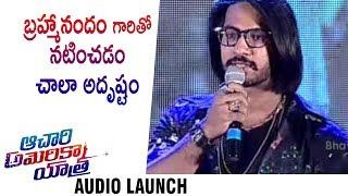 Thakur Anoop Speech @ Achari America Yatra Audio Launch | Manchu Vishnu | Pragya Jaiswal