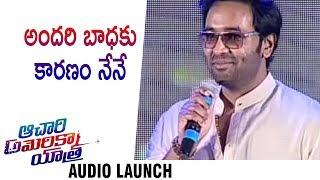 Manchu Vishnu Speech Achari America Yatra Audio Launch || Manchu Vishnu || Pragya Jaiswal