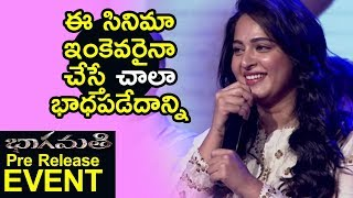 Anushka Emotional Cute Telugu Speech | Bhaagamathie Movie Pre Release Event | Bhavani HD Movies