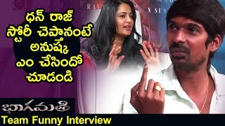 Dhanraj Tells About Director Ashok and SS Thaman - Bhaagamathie Movie Team Funny Interview