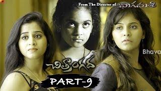 Bhaagamathie Ashok - Chitrangada Full Movie Part 9 - Anjali, Sapthagiri