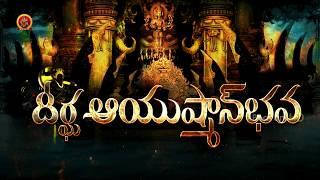 Deerga Ayushman Bhava Movie First look Motion Poster | New Telugu Movie 2018  || Bhavani HD Movies