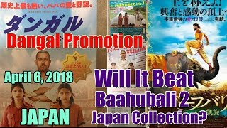 Dangal Promotion In JAPAN I Will It Beat Baahubali 2 Record In JAPAN?