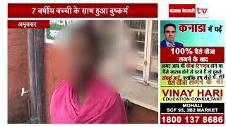 7 वर्षीय नाबालिग लडकी के साथ हुआ बलात्कार